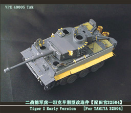 1/48Photo Etched set for Tiger I Early Version (For TAMIYA 32504)